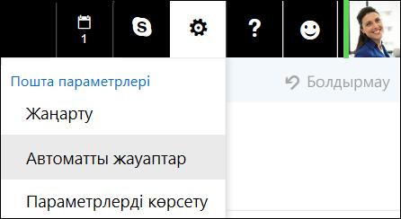 Интернеттегі Outlook автоматты жауаптары