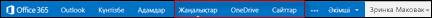 Жеке сайт хабтары бар глобалдық шарлау тақтасы