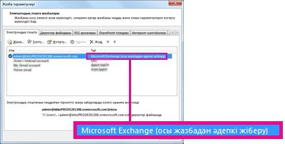 Тіркелгі параметрлері диалогтық терезесінде көрсетілетін Microsoft Exchange тіркелгісі