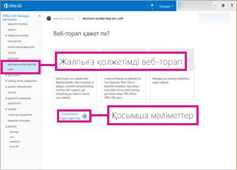 Office 365 қызметінде «Жалпыға қолжетімді веб-сайт»