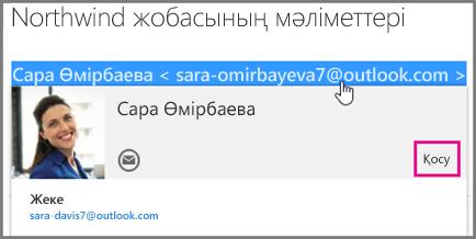 Контактіні электрондық пошта хабарынан жасау