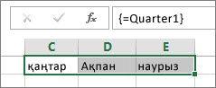 Aталған тұрақты мән массивтің формуласында пайдаланылады