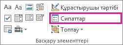 developer mode control properties