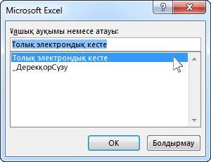 Word бағдарламасындағы Microsoft Excel диалогтық терезесі