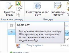 """""""Бөліп алу"""" таңдалған SharePoint таспасы"""