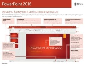 PowerPoint 2016 бағдарламасының жұмысты бастау жөніндегі қысқаша нұсқаулығы (Windows)