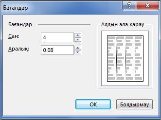 Publisher бағдарламасындағы «Мәтін ұяларымен жұмыс істеу үшін қосымша бағандар» тармағының скриншоты.