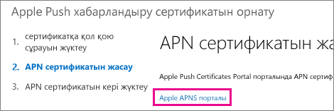 Сертификат жасау үшін Apple push certificate порталына өтіңіз.