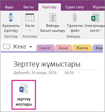 OneNote 2016 бағдарламасындағы бетке Visio файлын тіркеу жолының скриншоты.