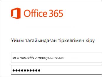 Office 365 порталына кіру экраны