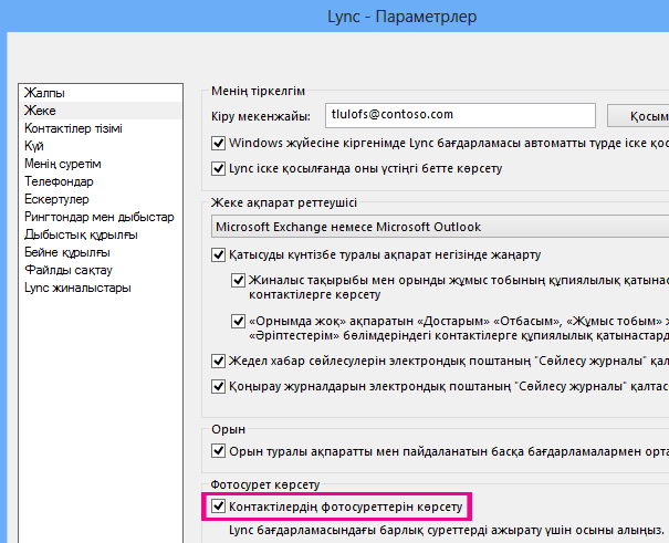 Контактілердің суреттерін көрсету және Жеке таңдалған Lync параметрлерінің суреті