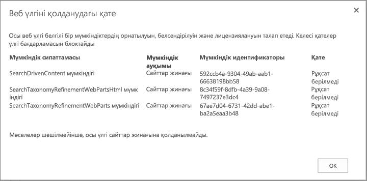 SharePoint Online бағдарламасында қолжетімсіз мүмкіндіктер сайт жасауға кедергі келтірсе, көрсетілетін қате туралы хабардың скриншоты.