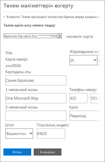 Несиелік карта ақпаратын жаңартуға арналған «Төлем мәліметтер» беті.