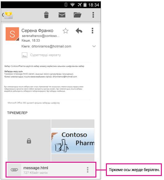 message.html тіркемесін түртіңіз.