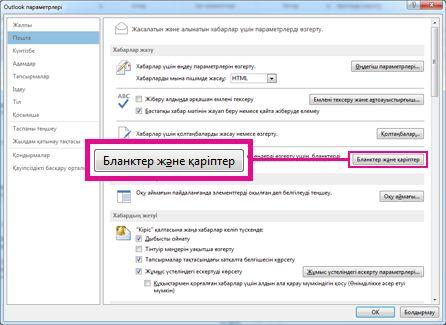 Outlook Параметрлері диалогтық терезесіндегі Кеңсе заттары және қаріптер пәрмені
