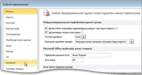 «Outlook параметрлері» тілқатысу терезесіндегі «Қосымша» пәрмені
