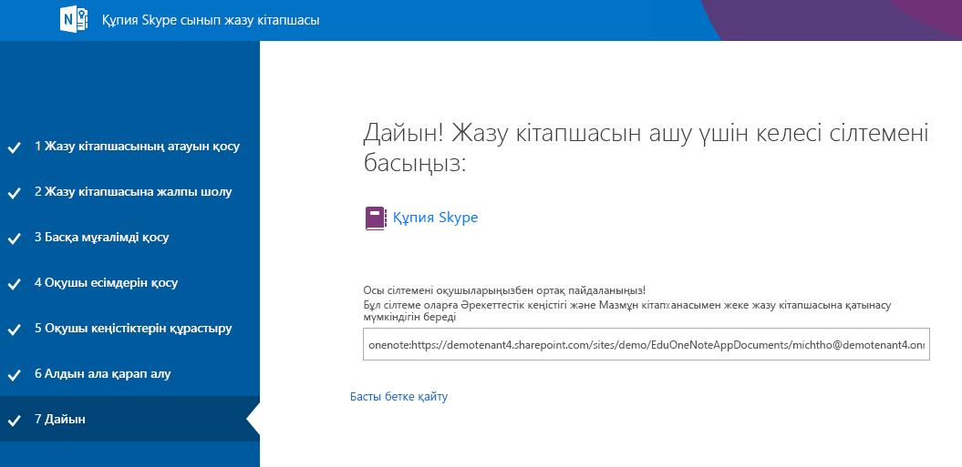 Енді Mystery Skype бағдарламасын теңшеу орындалды