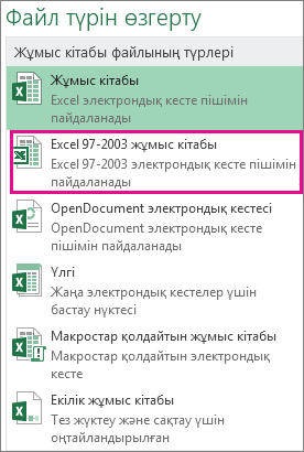 Excel 97-2003 жұмыс кітабының пішімі
