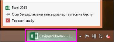 Excel жұмыс кітабының белгішесі бар тапсырмалар тақтасы
