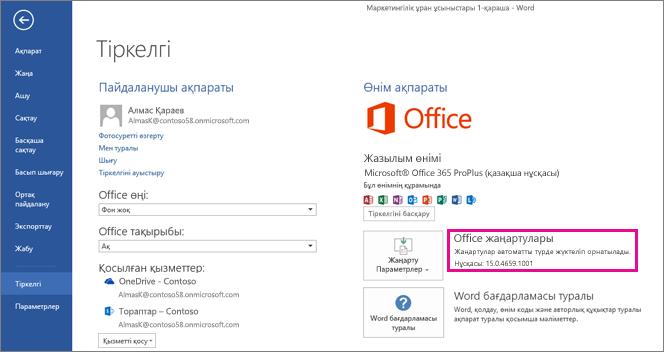 Word бағдарламасында Office жаңартуларын тексеру