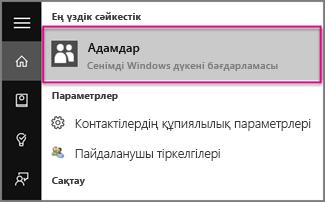 Windows 10 жүйесінде Адамдар сөзін теріңіз