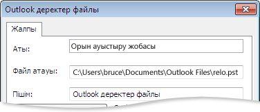 Outlook деректер файлы диалогтық терезесі