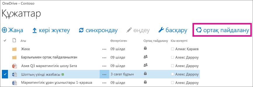 Бизнеске арналған OneDrive кітапханасынан файлды ортақ пайдалану