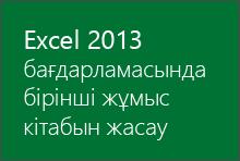 Алғашқы Excel 2013 жұмыс кітабын жасау