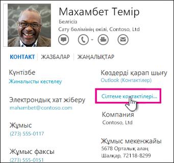 Контакт картасындағы «Контактілерді байланыстыру» түймешігі