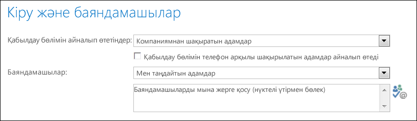 Қатынасу және баяндамашылар диалогтық терезесінің скриншоты