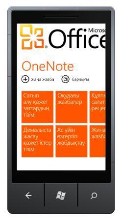 OneNote Mobile 2010 хабы