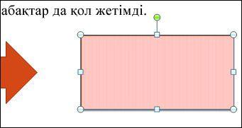 Таңдалған мәнер тіктөртбұрышқа қолданылады.
