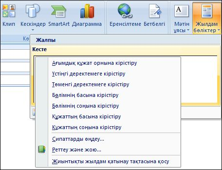 Outlook 2007 Edit Quick Parts