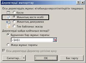 Импорттау опцияларының диалогтық терезесі