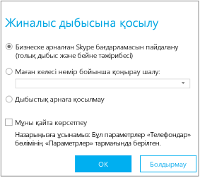 Бизнеске арналған Skype бағдарламасындағы «Жиналыс дыбысына қосылу» диалогтық терезесі