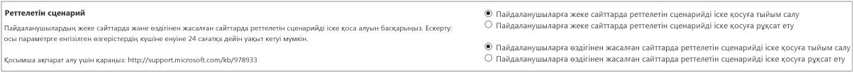 SharePoint басқару орталығындағы параметрлер бетінің реттелетін скрипт бөлімі