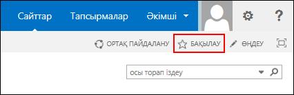 SharePoint Online сайтын бақылаңыз және Office 365 қызметіндегі Сайттар бетіне сілтеме қосыңыз.