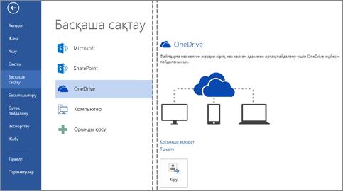 Файлды OneDrive қызметінде сақтау