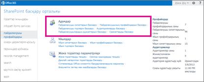 Таңдалған пайдаланушы профильдерінің беті бар «SharePoint Online басқару орталығы» бөлімінің скриншоты.