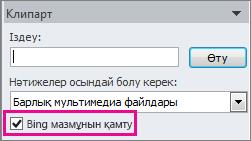 Bing мазмұн құсбелгісі қамтылады