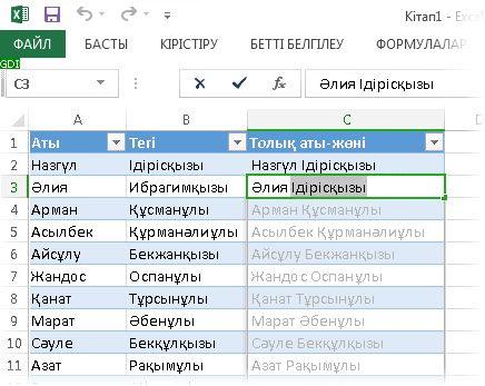 Excel тіркестірілген деректеріңізді автоматты түрде толтырады