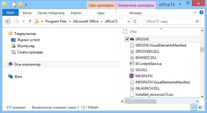 Windows жүйесінде Groove.exe іздеу