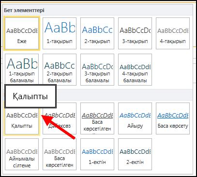 Бетті өзгерту үшін SharePoint Online қызметін пайдалану кезінде мәтінді пішімдеу параметрінде әдепкі бойынша қосылған мәнерлер