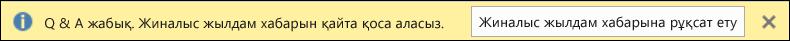 Сұрақ-жауап жабылған скриншоты