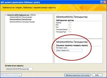 Веб қызметінің деректер қосылымы параметрі