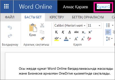 Word Online құжатының атын өзгерту үшін терезе тақырыбын басу