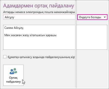 OneNote 2016 бағдарламасындағы Ортақ пайдалану UI скриншоты.