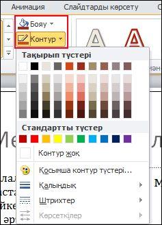 Бояу немесе контур түсін өзгерту үшін, Кескін мәнерлері тобындағы «Пішім» қойыншасында «Бояу» немесе «Контур» опцияларын таңдаңыз.