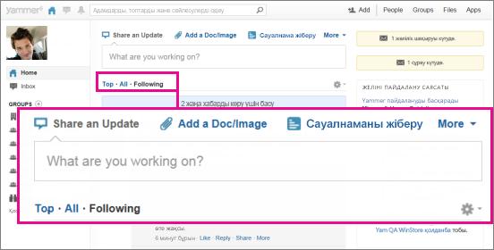 Басы, Барлығы және Бақылау көрінісінің қосқышын бөлектейтін қызғылт жәшігі бар Yammer веб-сайтының скриншоты