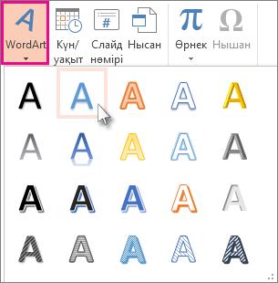 WordArt мәнерлері